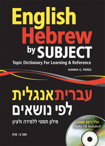 English Hebrew by Subject: Topic Dictionary for Learning